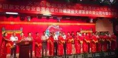 """""""中国茶文化专业委员会""""成立"""