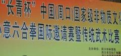 """中国传统文化产业发展中心领导出席""""长青杯""""国家非物"""
