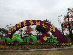 我中心专家组受邀考察海南省琼海市