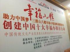 助力中国梦,创建八�w幸福小镇中国十大幸福小镇第一目的地启动