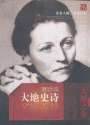 中国文学的乳汁哺育成长的诺贝尔文学奖获得者