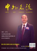中外名流杂志第11期目录