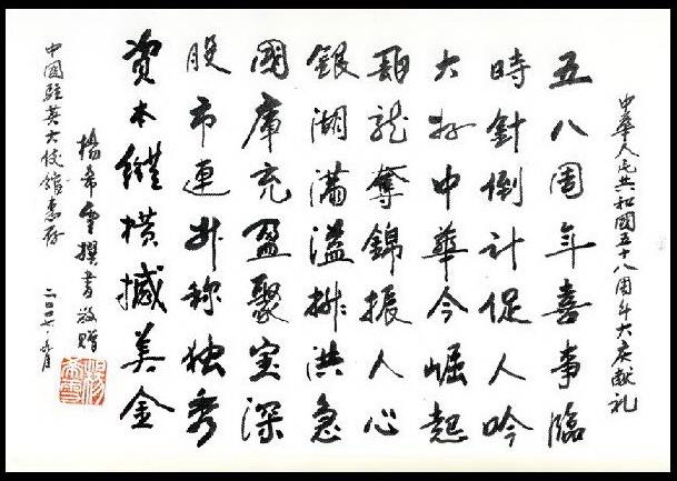 中国驻英国大使馆收藏杨希雪作品