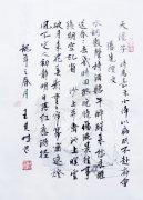 王其林书名家语录
