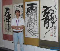 王智强的艺术世界