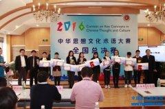 2016中华思想文化术语大赛全国总决赛在京举行