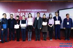 中华老字号品牌故事演讲比赛在京举行 共扬老字号魅力