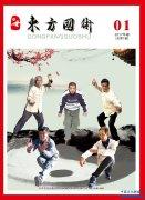 《东方国术》杂志创刊出版