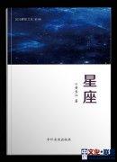 黄长江报告文学集《星座》出版