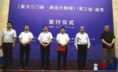 黄河三门峡・美丽天鹅城(第三组) 邮票今日举行发行仪式