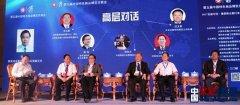 首届・中国豫晋陕会展行业合作论坛举行