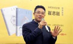 央视主播崔志刚诗集《我把声音读进生命》在京发布