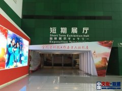"""中国老科学技术工作协会""""不忘初心,风采依然""""展会"""