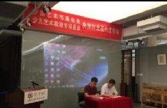 """中国艺术节基金会少儿艺术教育专项基金""""梧桐行动""""战略合作签约"""
