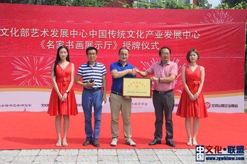 """文化部艺术发展中心中国传统文化产业发展中心""""名家书画展示厅""""授牌仪式在北京香山举行"""