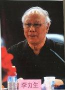 李力生章培文书画展在北京恭和苑举行