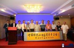 中国城市山水画卷传世工程项目在京启动