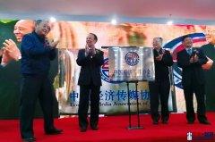 中国经济报刊协会而立之年,更名为中国经济传媒协会