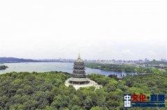 文化杭州: 彰显历史与现实交汇的独特韵味