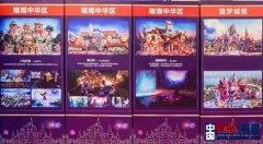 促进文旅产业转型升级 恒大融合中国文化打造童世界