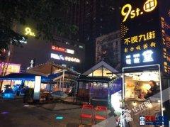 """九街转型成立文化产业集团 申请驰名商标保护""""重庆名片"""""""