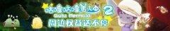《咕噜咕噜美人鱼2》众筹快讯――周边权益送不停