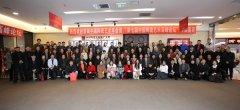 首届中国陶瓷艺术年会暨第七届中国陶瓷艺术高峰论坛在京举行