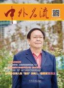 《中外名流》杂志第20期目录