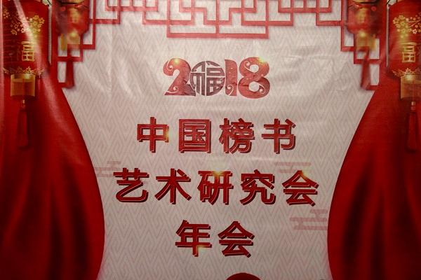 中国榜书艺术研究会2018年春节年会在京举办