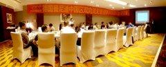 德国曼尼迪双向流无管道新风系统研讨会在京召开