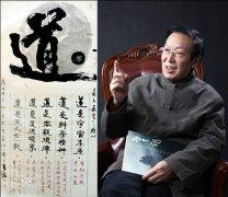 高源:书香驿站学书法视频欣赏