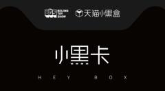 新玩法等你嗨!2018北京国际潮流玩具展首推天猫小黑盒潮玩社区