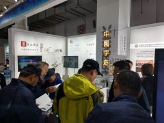 助推汉字产业发展 教育部领导参观方正信产集团语博会展厅