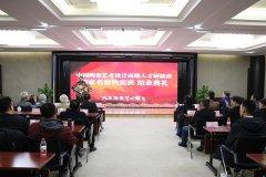 中国陶瓷艺术设计高端人才研修班――国家名窑钧瓷班结业典礼在北京陶瓷艺术馆举行