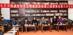 西城区社区文明推进协会年会胜利召开