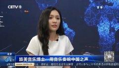 用音乐奏响中国之声-旅美音乐博士王宸访谈录