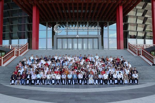 第二届中华文脉传承与新时代发展高峰论坛在雁栖湖国际会议中心开幕