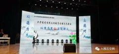 第四届全国教育局长校长园长传统文化教育论坛在古交召开