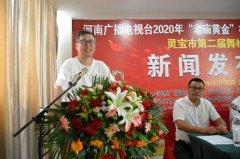 河南广播电视台2020年春节晚会精品节目海选新闻发布会召开