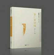 《罗广才诗选》出版发行