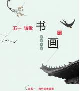 【劳动最光荣】迎五一全国第二回书画诗歌网上艺术展作品大赏