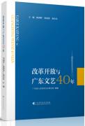 清远诗人唐德亮入选《改革开放与广东文艺40年》