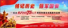 铭记历史 强军国安 ――纪念抗战胜利75周年书画展