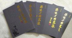 《蒋龙才国画集》出版发行 彰显国画人物魅力
